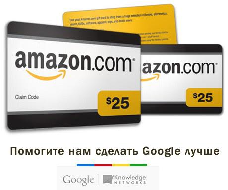 Подарочный сертификат от Google Screanwiev