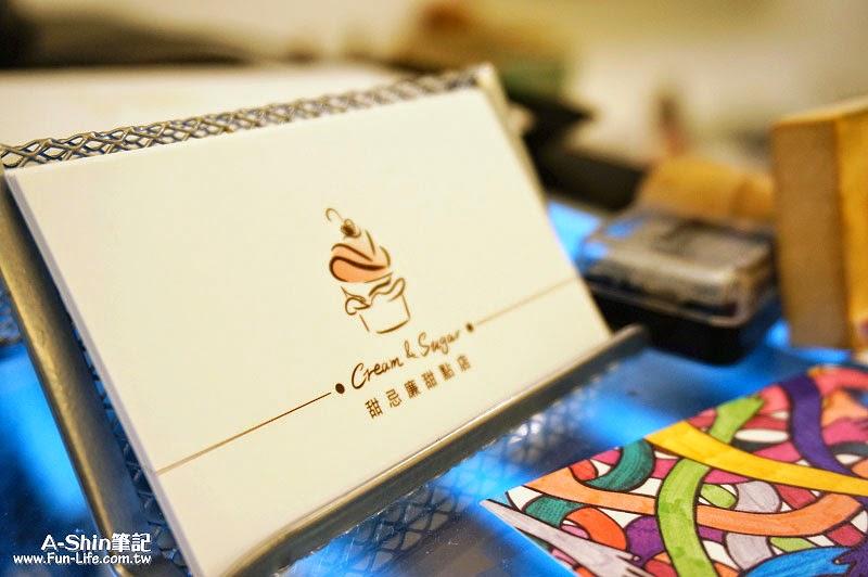 甜忌廉甜點店 Cream&Sugar-4