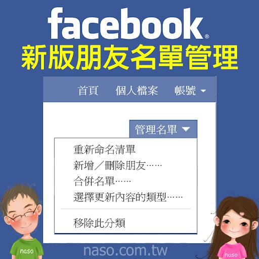 naso教學-管理Facebook新版智慧型朋友名單