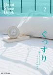 IDC 大塚家具ベッドカタログ「Good Sleep Book」[2013年06月01日]