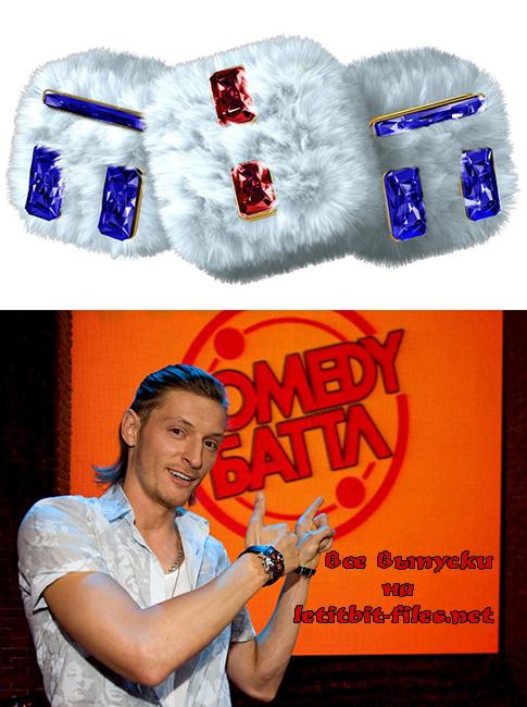 Comedy Баттл 1, 2 сезон (2010/2011/SATRip)