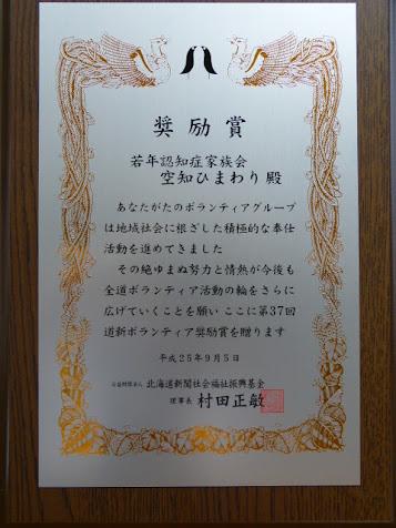 第37回道新ボランティア奨励賞