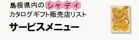 島根県内のシャディカタログギフト販売店情報・サービスメニューの画像