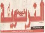 الجريدة التربوية عددها هيئة التفتيش