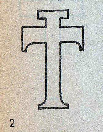История развития формы креста %25D0%259A%25D1%2580%25D0%25B5%25D1%2581%25D1%2582%2520%25D0%25A2%25D0%25B0%25D0%25B2
