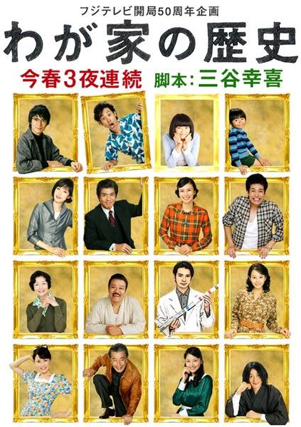 日劇:《我家的歷史》三谷幸喜導演,柴崎幸主演