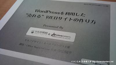 """WordPressを利用した""""売れる""""WEBサイトの作り方"""