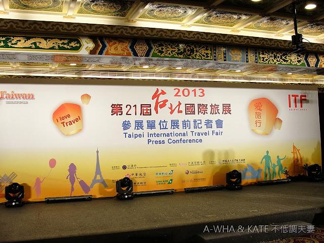 【公民記者活動】2013台北國際旅展展前記者會~10/18-21台北國際旅展登場