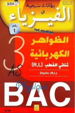 بطاقات منهجية في الفيزياء حول الظواهر الكهربائية للسنة 3 ثانوي 7281306.jpg