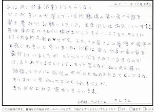 ビーパックスへのクチコミ/お客様の声:タムさん 様(京都市西京区)/トヨタ アイシス