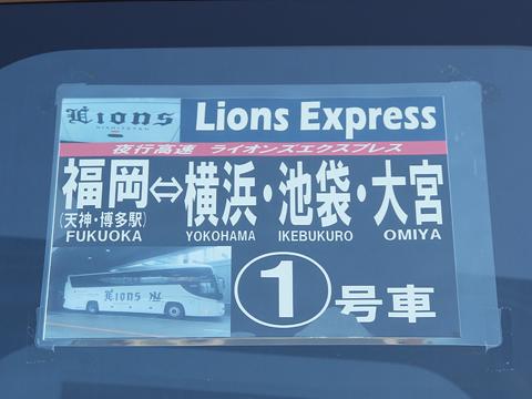 西鉄高速バス「Lions Express」 8546 ドア上行先表示