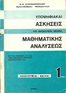 Υποψηφιακαί Ασκήσεις Ανάλυσης 1ο, Ακολουθίες-Σειρές 1976