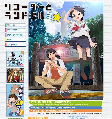 TVアニメ「リコーダーとランドセル ミ☆」公式サイト
