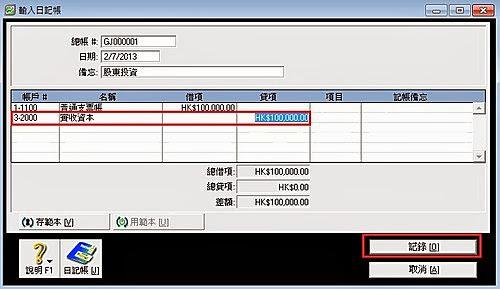 MYOB教學,MYOB, accounting software, 會計軟件, MYOB HK