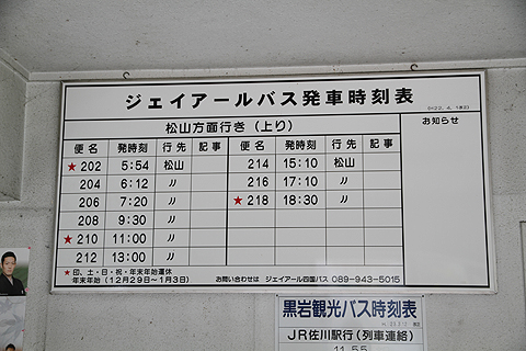 JR四国バス 松山高知急行線 落出駅 時刻表