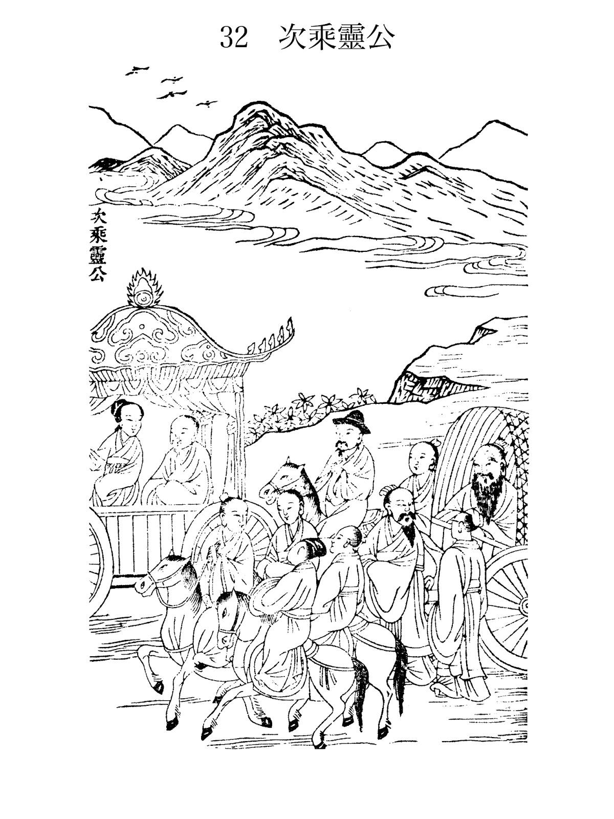 儒教】孔子の哲学【論語】