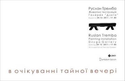проект Руслана Тремби