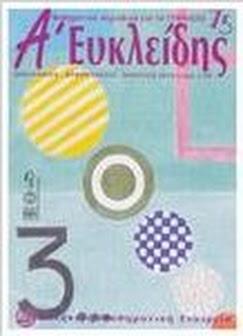 Ευκλείδης A - τεύχος 75