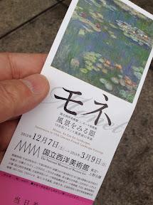 モネ展のチケット