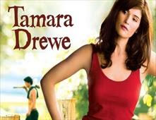 مشاهدة فيلم Tamara Drewe
