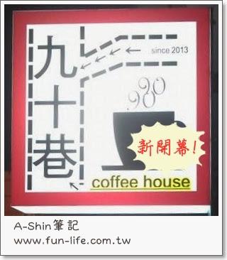 逢甲新開咖啡館|九十巷咖啡~簡單店,享受咖啡香醇