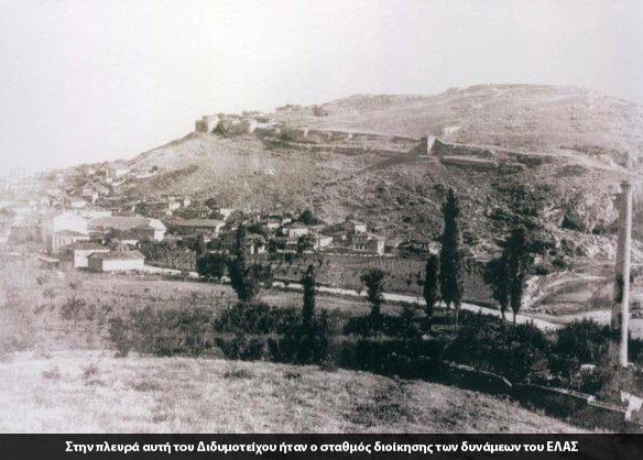 Η απελευθέρωση του Διδυμοτείχου απο τους Γερμανούς
