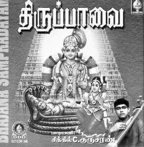 Thiruppavai By Sikkil C.Gurucharan Devotional Album MP3 Songs