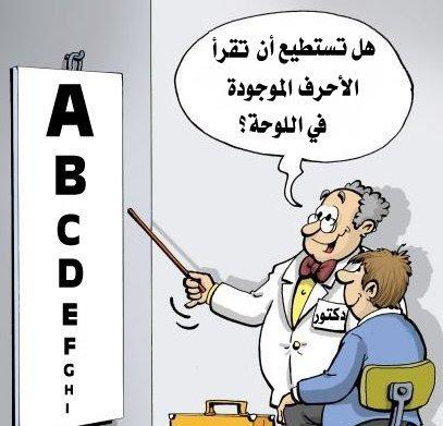 أبتسم و أضحك مع الأطباء