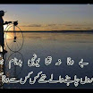 Urdu Poetry With Pics2