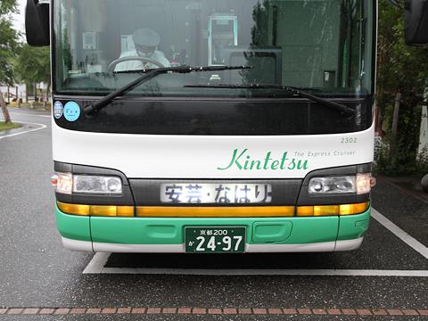 近鉄バス「国虎号」 2302 正面