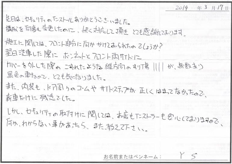 ビーパックスへのクチコミ/お客様の声:Y.S. 様(京都市西京区)/ホンダ オデッセイ