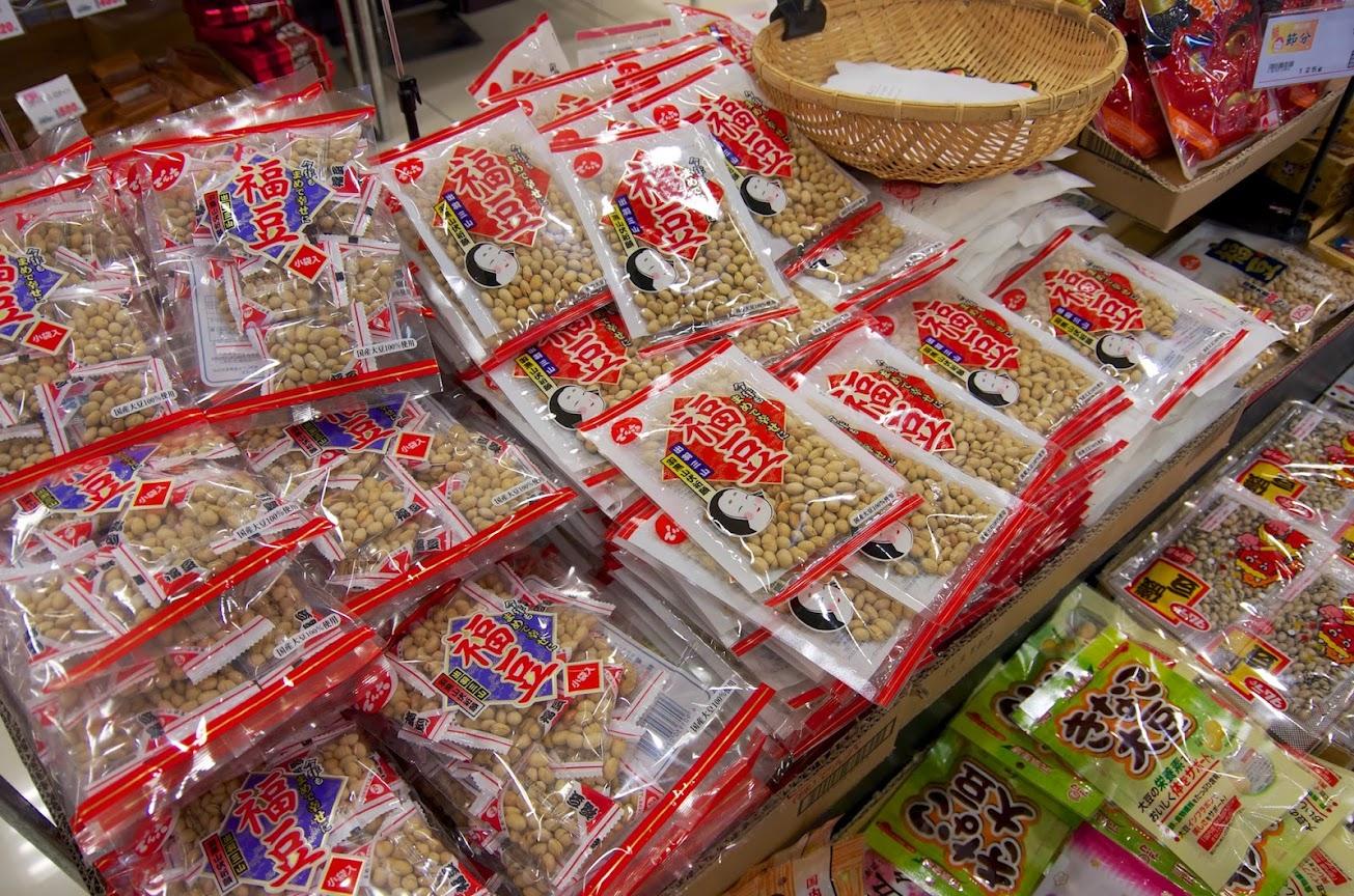 節分の福豆@大阪府のスーパーマーケット「サンプラザ」
