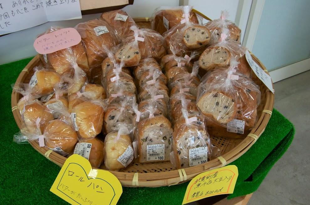 黒千石大豆入りパン