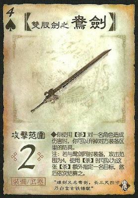 Yang Twin Sword
