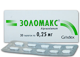 ზოლომაქსი/  Zolomax