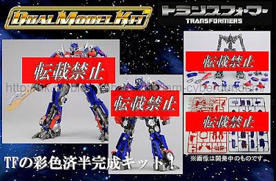 Takara Tomy Duel Model Kit Preview 3