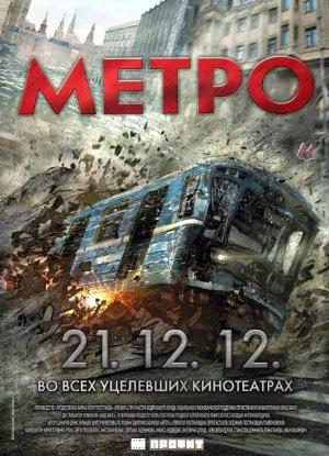 Watch Metro Online Free in HD