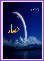 Hisaar by Dr. Saleem Khan