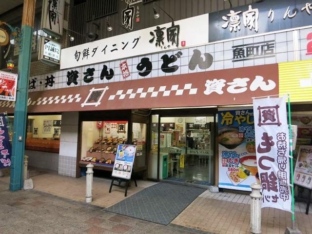 資さんうどん小倉魚町店