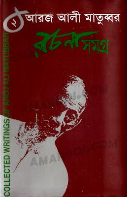 Aroj Ali Matubbor Rachana Samagra Vol 02