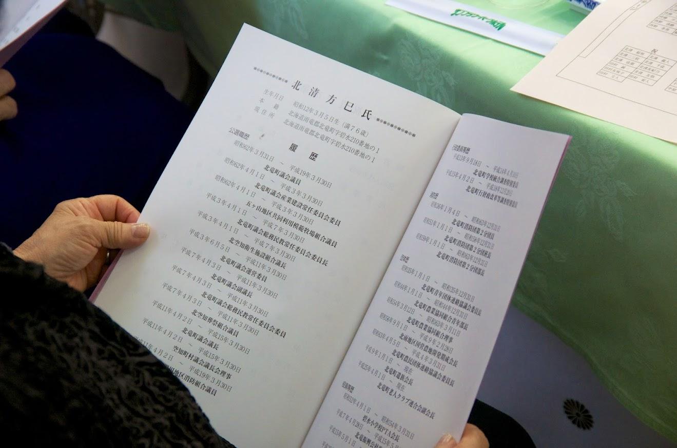 北清正巳氏履歴