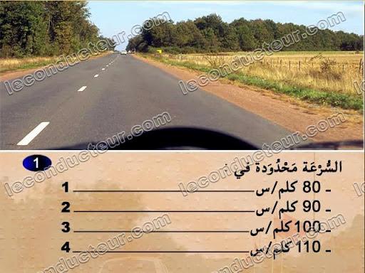 telecharger code de la route maroc en arabe
