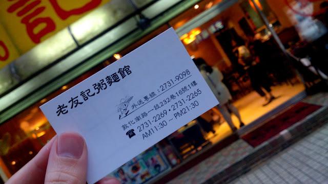 台北.食記.老友記粥麵飯館