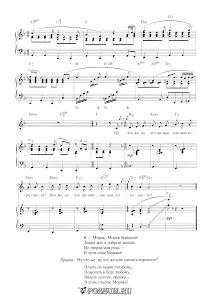 """""""Песня бывалого моряка"""" из мультфильма """"Голубой щенок"""" Г. Гладкова: ноты"""