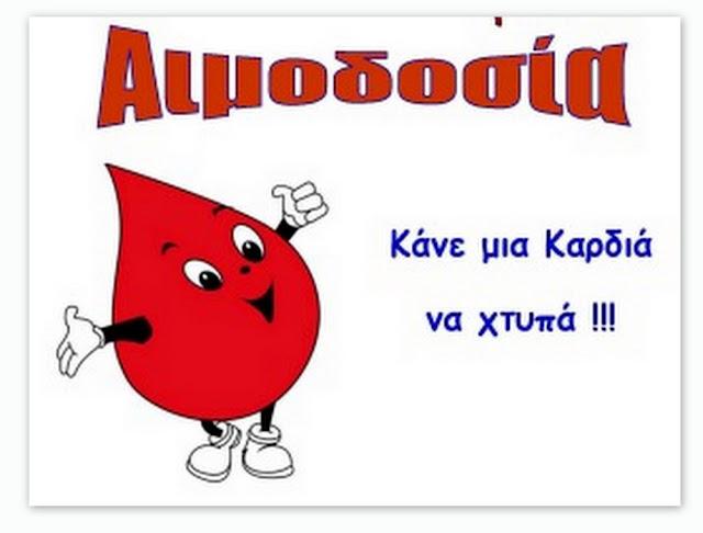 Αιμοδοσία στο Τρίκορφο Ναυπακτίας…