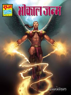 BHOKAL JANAM-Bhokal-Hindi-Comic