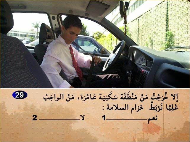 code de la route maroc telechrager test permis 2015 code de la route maroc en line test. Black Bedroom Furniture Sets. Home Design Ideas