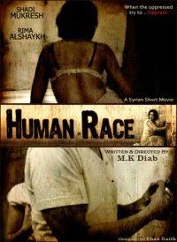 فيلم الجنس البشرى - للكبار فقط