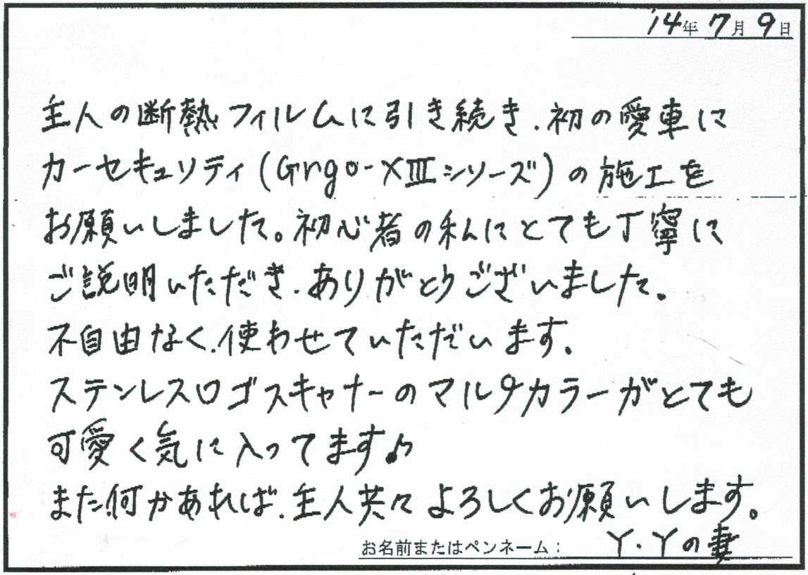 ビーパックスへのクチコミ/お客様の声:Y・Yの妻 様(京都府京田辺市)/ホンダ N-ONE