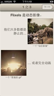 拍出局部動態照片 iPhone軟件Flixel